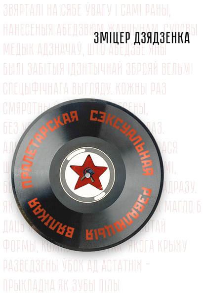 Обложка «Вялікая пралетарская сэксуальная рэвалюцыя»