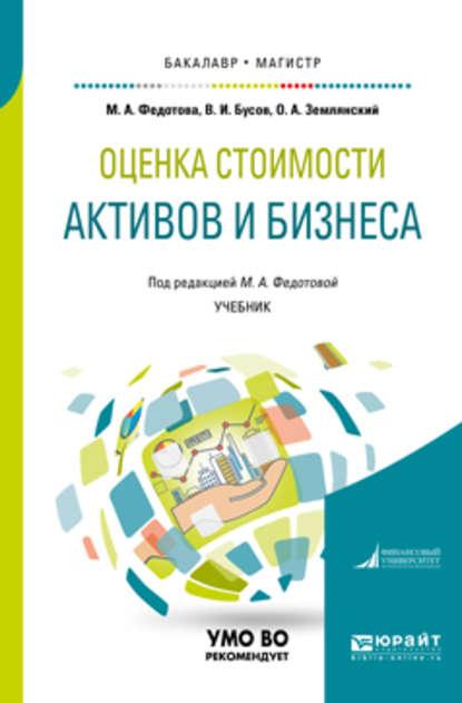 Обложка «Оценка стоимости активов и бизнеса. Учебник для бакалавриата и магистратуры»