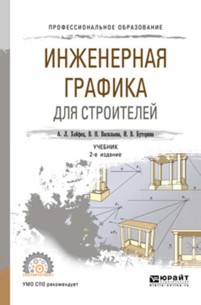 Обложка «Инженерная графика для строителей 2-е изд., пер. и доп. Учебник для СПО»