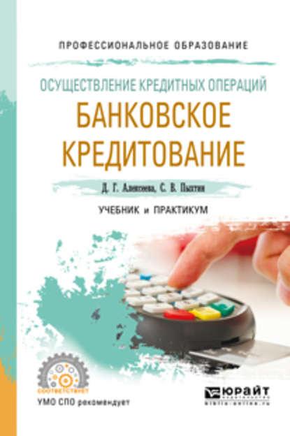 Обложка «Осуществление кредитных операций: банковское кредитование. Учебник и практикум для СПО»