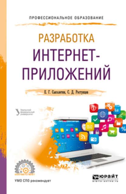 Обложка «Разработка интернет-приложений. Учебное пособие для СПО»