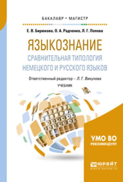 Обложка «Языкознание: сравнительная типология немецкого и русского языков. Учебник для бакалавриата и магистратуры»