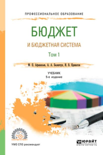 Обложка «Бюджет и бюджетная система в 2 т. Том 1 5-е изд., пер. и доп. Учебник для СПО»