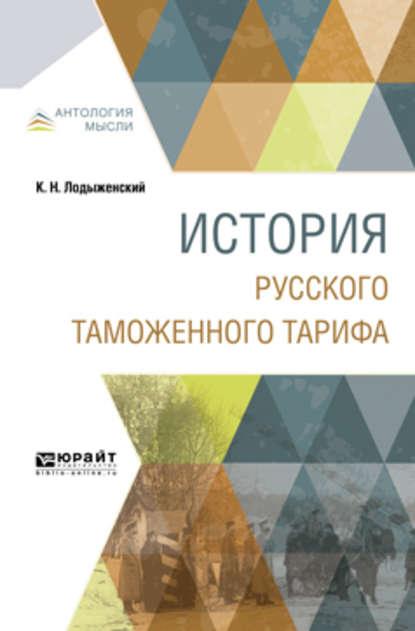 Обложка «История русского таможенного тарифа»