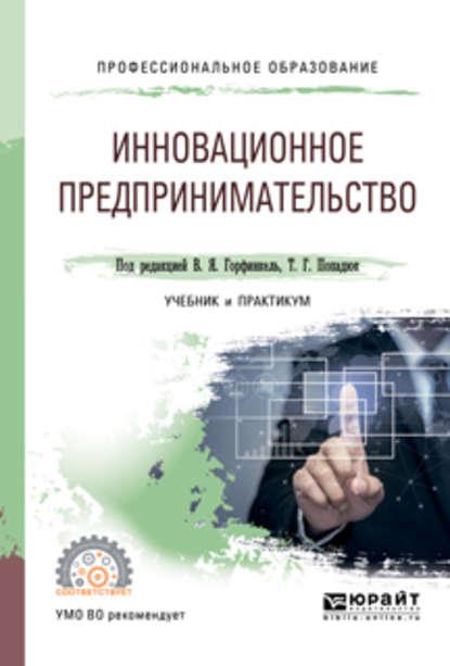 Обложка «Инновационное предпринимательство. Учебник и практикум для СПО»