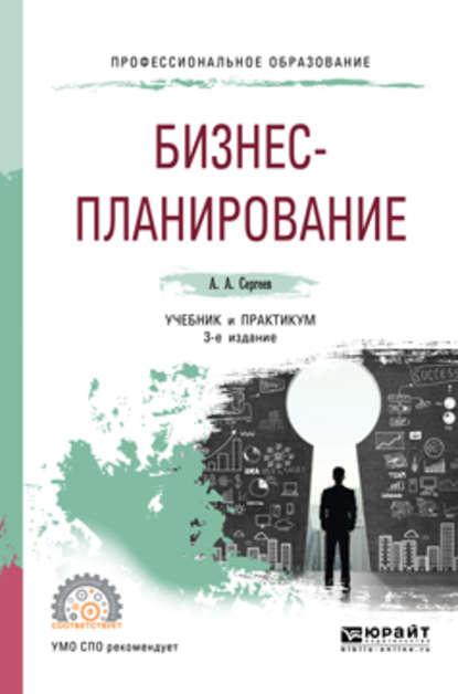 Обложка «Бизнес-планирование 3-е изд., испр. и доп. Учебник и практикум для СПО»