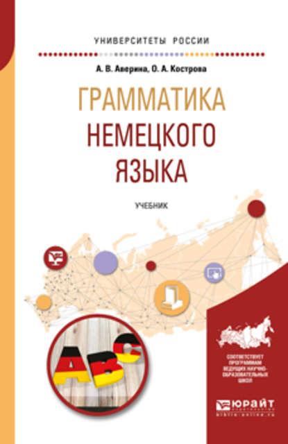Обложка «Грамматика немецкого языка. Учебник для вузов»