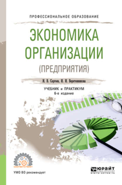 Обложка «Экономика организации (предприятия) 6-е изд., пер. и доп. Учебник и практикум для СПО»