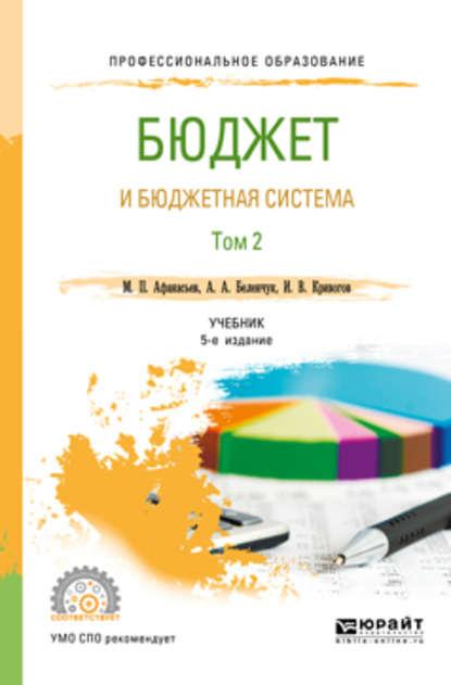 Обложка «Бюджет и бюджетная система в 2 т. Том 2 5-е изд., пер. и доп. Учебник для СПО»
