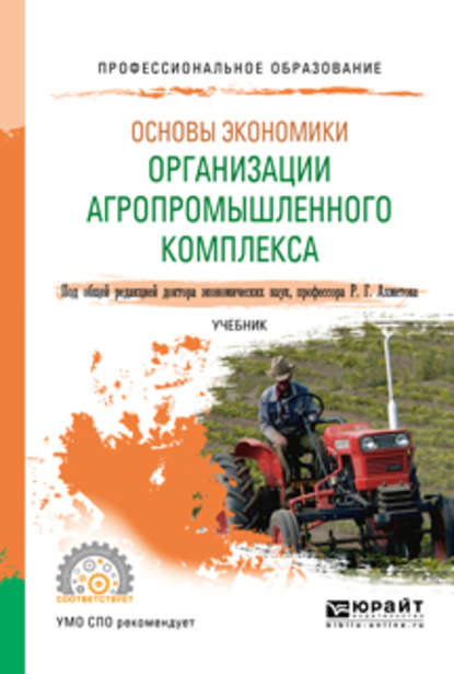 Обложка «Основы экономики организации агропромышленного комплекса. Учебник для СПО»