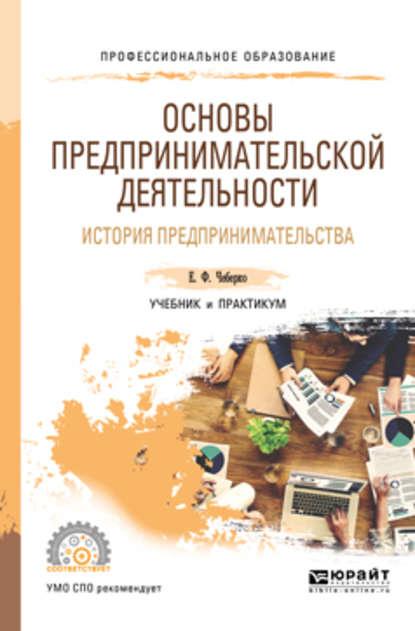 Обложка «Основы предпринимательской деятельности. История предпринимательства. Учебник и практикум для СПО»