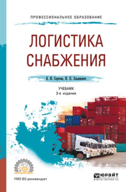 Обложка «Логистика снабжения 3-е изд., пер. и доп. Учебник для СПО»