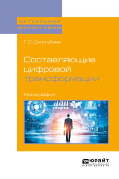 Обложка «Составляющие цифровой трансформации. Монография»