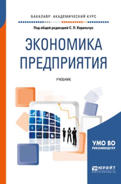 Обложка «Экономика предприятия. Учебник для академического бакалавриата»