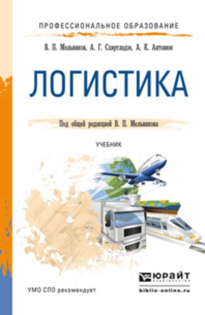 Обложка «Логистика. Учебник для СПО»