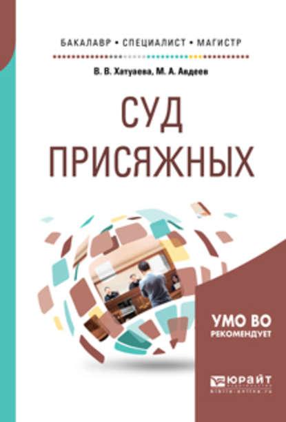 Обложка «Суд присяжных. Учебное пособие для бакалавриата, специалитета и магистратуры»