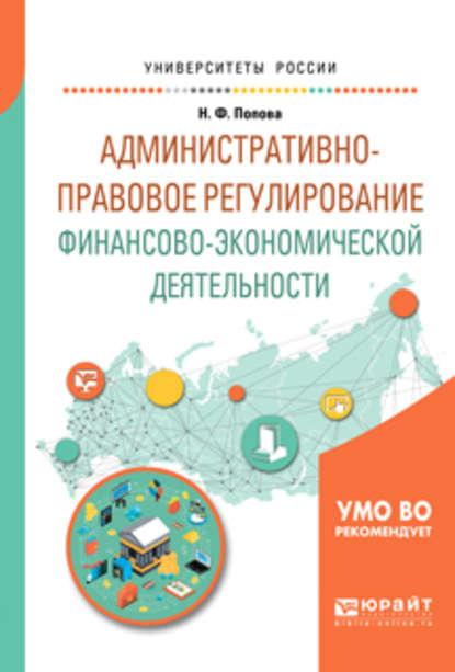 Обложка «Административно-правовое регулирование финансово-экономической деятельности. Учебное пособие для вузов»
