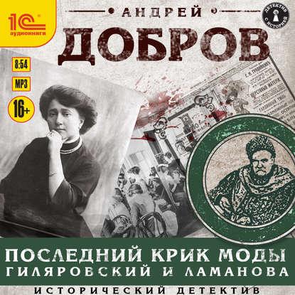 Обложка «Последний крик моды. Гиляровский и Ламанова»