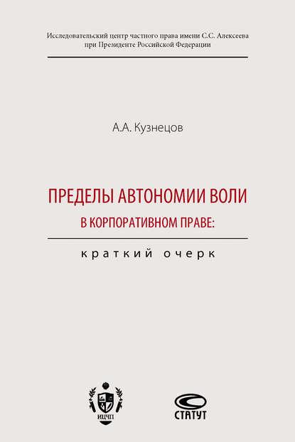 Обложка «Пределы автономии воли в корпоративном праве: краткий очерк»