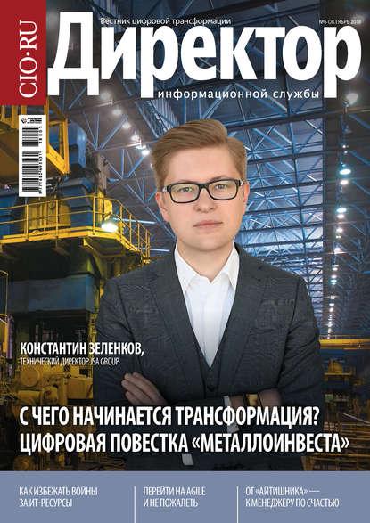 Обложка «Директор Информационной Службы №05/2018»