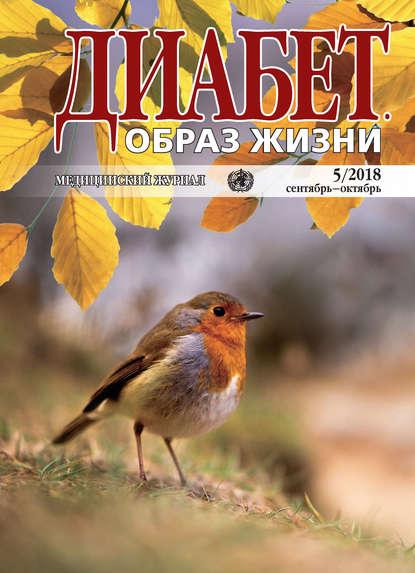 Обложка «Диабет. Образ жизни. №5/2018 сентябрь-октябрь»
