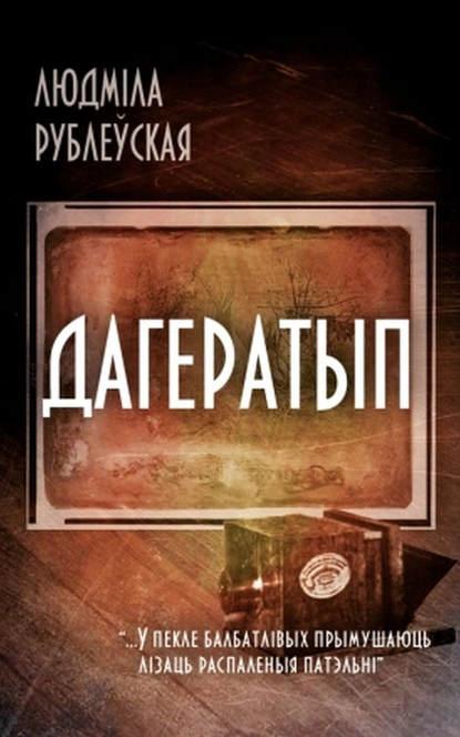 Обложка «Дагератып»