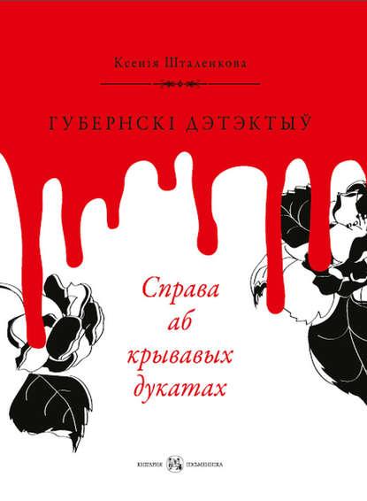 Обложка «Губернскі дэтэктыў. Справа аб крывавых дукатах»