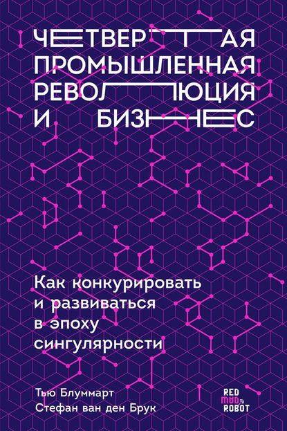 Обложка «Четвертая промышленная революция и бизнес. Как конкурировать и развиваться в эпоху сингулярности»