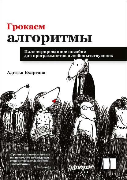 Обложка «Грокаем алгоритмы. Иллюстрированное пособие для программистов и любопытствующих»