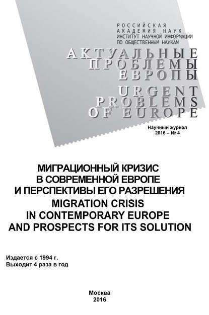 Обложка «Актуальные проблемы Европы №4 / 2016»