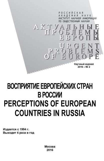 Обложка «Актуальные проблемы Европы №2 / 2016»