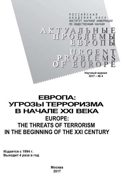 Обложка «Актуальные проблемы Европы №4 / 2017»