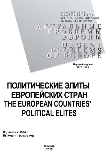 Обложка «Актуальные проблемы Европы №2 / 2017»