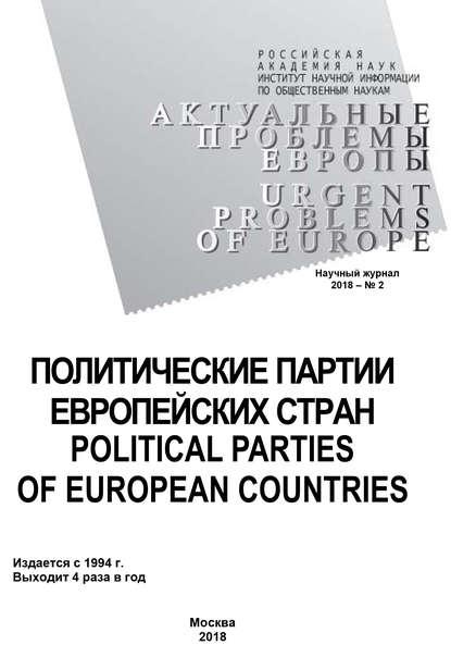 Обложка «Актуальные проблемы Европы №2 / 2018»