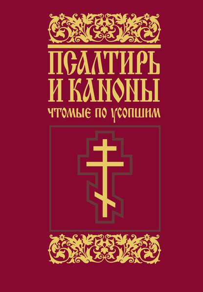 Обложка «Псалтирь и каноны, чтомые по усопшим»