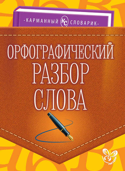 Обложка «Орфографический разбор слова»