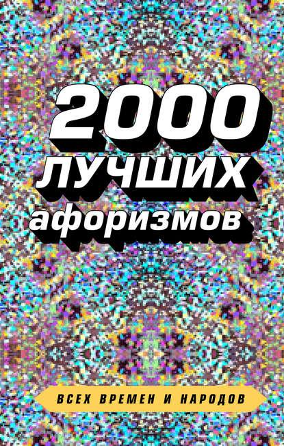 Обложка «2000 лучших афоризмов всех времен и народов»
