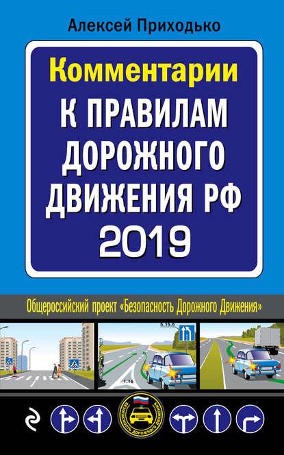 Обложка «Комментарии к Правилам дорожного движения РФ с последними изменениями на 2019 год»