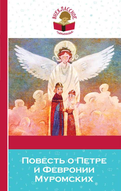 Обложка «Повесть о Петре и Февронии Муромских (сборник)»