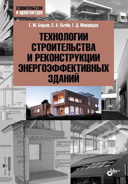 Обложка «Технологии строительства и реконструкции энергоэффективных зданий»