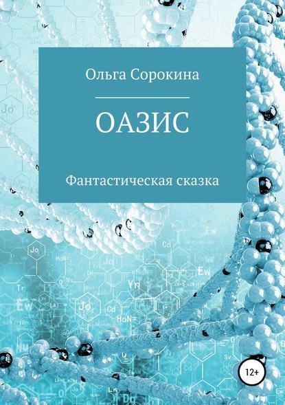Обложка «Оазис»