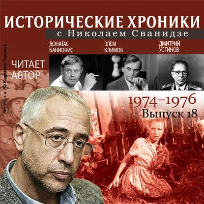Обложка «Исторические хроники с Николаем Сванидзе. Выпуск 18. 1974-1976»