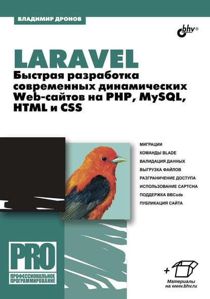 Обложка «Laravel. Быстрая разработка современных динамических Web-сайтов на PHP, MySQL, HTML и CSS»