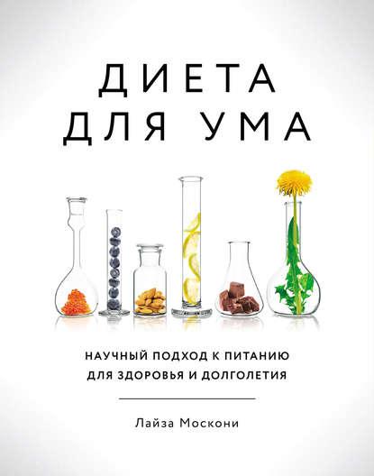 Обложка «Диета для ума. Научный подход к питанию для здоровья и долголетия»
