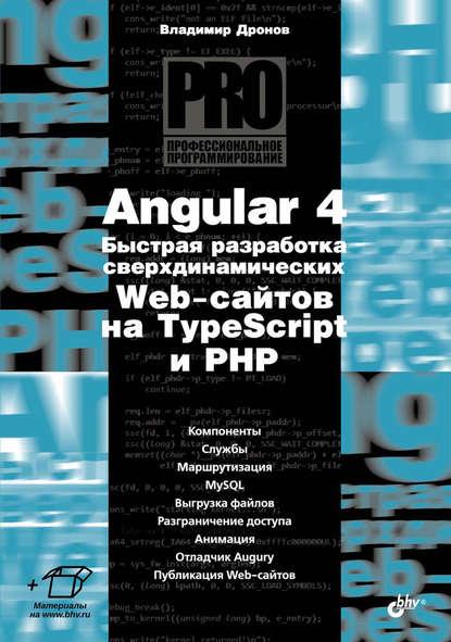 Обложка «Angular 4. Быстрая разработка сверхдинамических Web-сайтов на TypeScript и PHP»