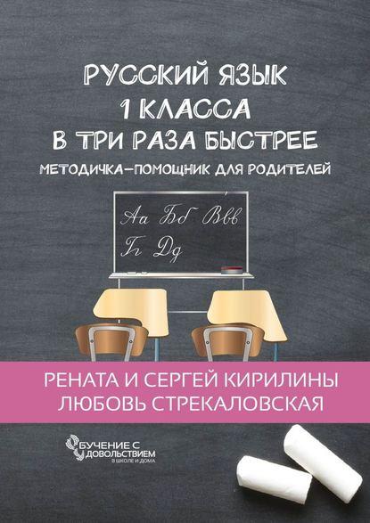 Обложка «Русский язык 1 класса в три раза быстрее. Методичка-помощник для родителей»