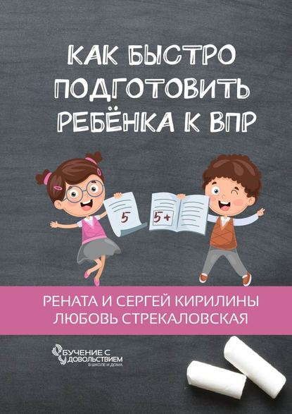 Обложка «Как быстро подготовить ребенка к ВПР»