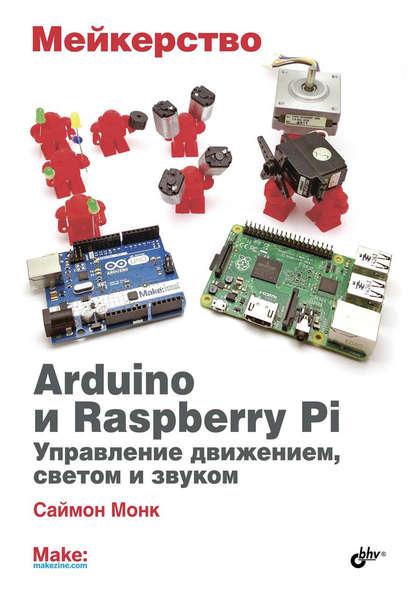Обложка «Мейкерство. Arduino и Raspberry Pi. Управление движением, светом и звуком»