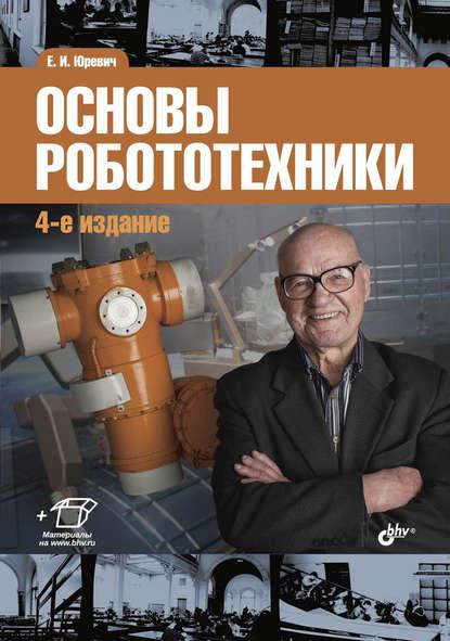 Обложка «Основы робототехники»