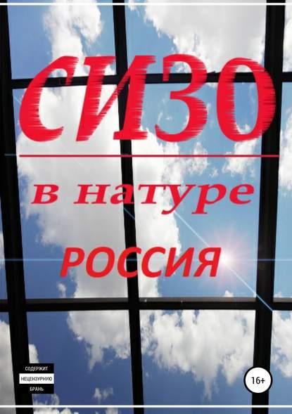 Обложка «СИЗО (в натуре) Россия»
